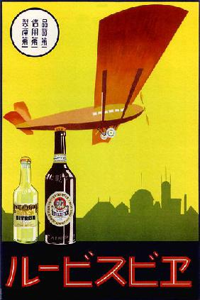 Japan: Advertising poster for Yebisu Beer and Ribbon Citron