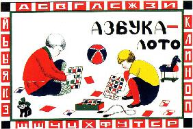 "Cover design for Children's Game ""Alphabet Bingo"""