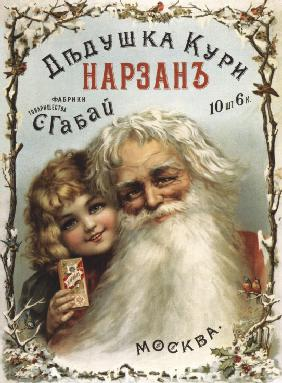 Advertising Poster for Tobacco products of  the association of cigarette factory S. Gabay in Moscow