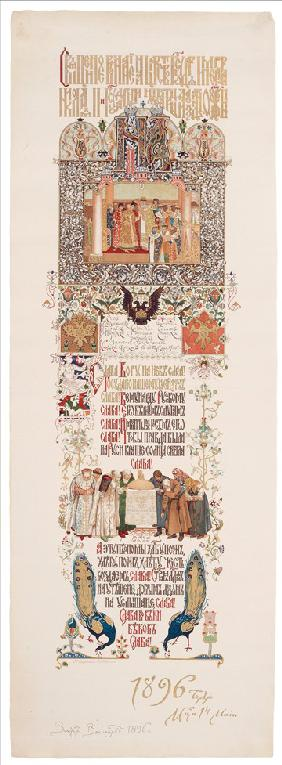 Menu of the Feast meal to celebrate of the Coronation of Nicholas II and Alexandra Fyodorovna